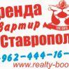 Картотека недвижимости Ставрополя от агентства Три кита