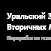 Уральский завод вторичных металлов