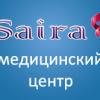 Саира - медицинский центр