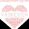 Васкевич (VASKEVICH) - Свадебный салон в Хабаровске