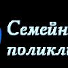 Семейная поликлиника - медицинские услуги в Хабаровске