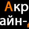Акрил Дизайн-ДВ