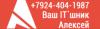 Ваш IT`шник Алексей